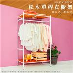【dayneeds】松木  90x45x150公分 二層烤白單桿衣櫥