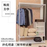 【dayneeds】沖孔  120x45x180公分 三層烤白單桿衣櫥