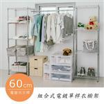 【dayneeds】輕型  180x30x180公分 組合式電鍍單桿衣櫥