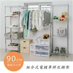 【dayneeds】輕型  210x30x180公分 組合式電鍍單桿衣櫥