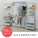 【dayneeds】輕型  210x30x180公分 組合式電鍍雙桿衣櫥