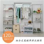 【dayneeds】輕型  240x30x180公分 組合式電鍍單桿衣櫥