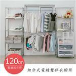 【dayneeds】輕型  240x30x180公分 組合式電鍍雙桿衣櫥