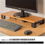 【dayneeds】USB鍵盤雙向鋼鐵腳座螢幕架 (卡布奇諾)
