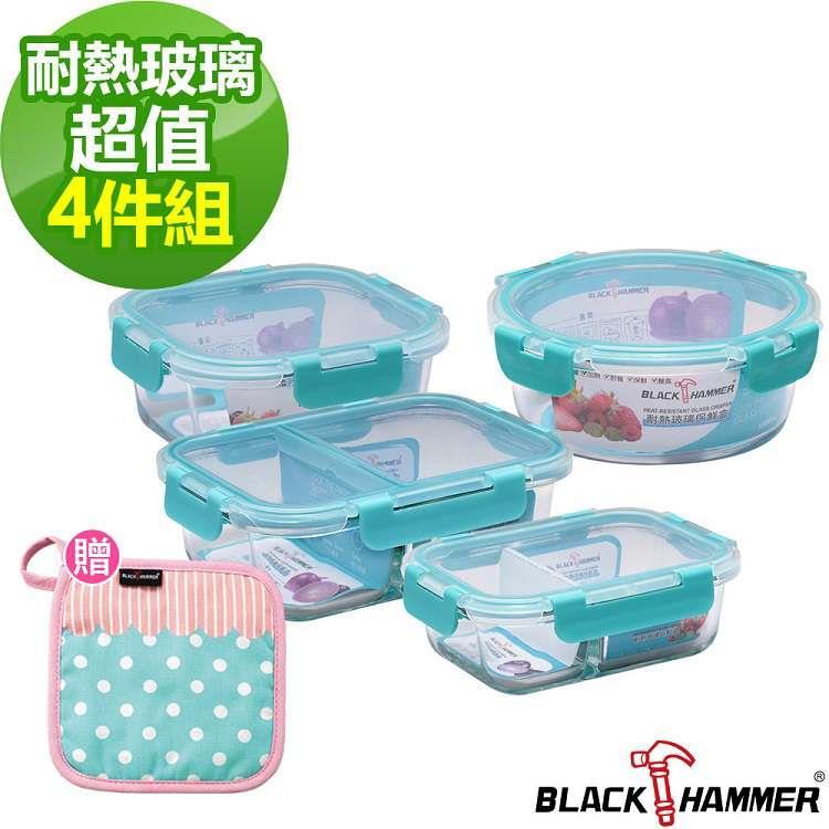 BLACK HAMMER立扣耐熱玻璃分隔保鮮盒4件組-D01 加贈-糖果藍隔熱墊**1