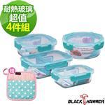 BLACK HAMMER立扣耐熱玻璃分隔保鮮盒4件組-D01 加贈-糖果藍隔熱墊*1