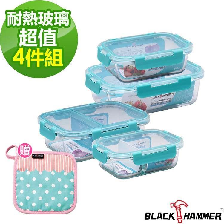 BLACK HAMMER立扣耐熱玻璃分隔保鮮盒4件組-D02 加贈-糖果藍隔熱墊**1
