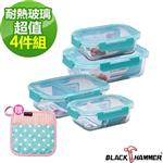 BLACK HAMMER立扣耐熱玻璃分隔保鮮盒4件組-D02 加贈-糖果藍隔熱墊*1