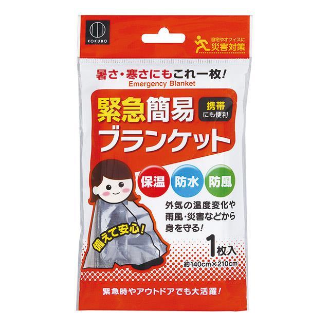 日本-小久保 防災應急保溫救生毯