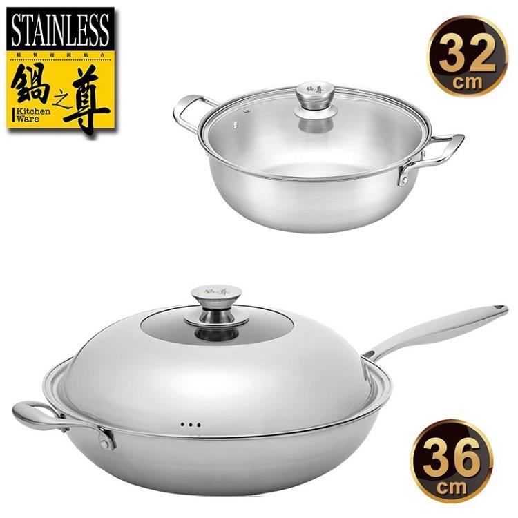 鍋之尊 316不鏽鋼湯鍋32CM+炒鍋36CM