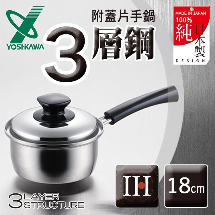 【YOSHIKAWA】日本吉川18-10三層鋼IH附蓋不銹鋼片手鍋-18cm-日本製