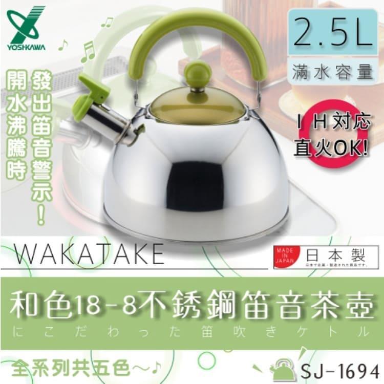 【YOSHIKAWA】日本和色18-8不銹鋼笛音茶壺2.5L-綠色