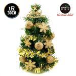 【摩達客】台灣製迷你1呎/1尺(30cm)裝飾綠色聖誕樹(金球雪花系)(免組裝)