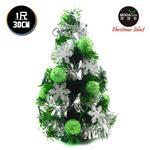 【摩達客】台灣製迷你1呎/1尺(30cm)裝飾綠色聖誕樹(綠球雪花系)(免組裝)