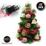 【摩達客】台灣製迷你1呎/1尺(30cm)裝飾綠色聖誕樹(金鐘糖果球系)+20燈鎢絲樹燈串