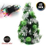 【摩達客】台灣製迷你1呎/1尺(30cm)裝飾綠色聖誕樹(綠球雪花系)+20燈鎢絲樹燈串