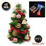 【摩達客】台灣製迷你1呎/1尺(30cm)裝飾綠色聖誕樹(金鐘糖果球系)+LED20燈彩光電池燈