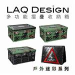 LAQ DESiGN 車用居家三角警示燈多功能折疊式收納箱-迷彩款-黑蓋迷彩箱