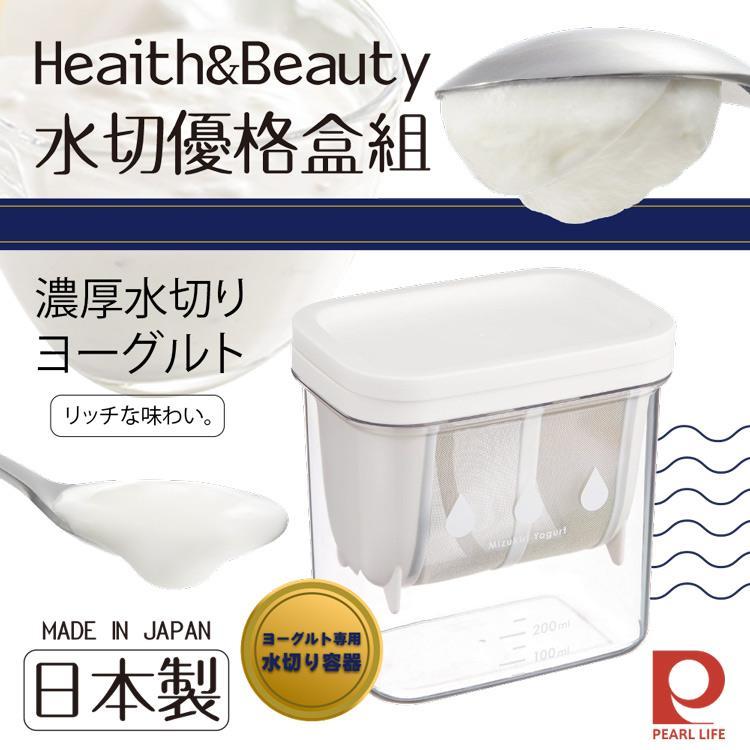 【Pearl Life】日【Pearl Lif本Heaith&Beauty水切優格盒組-白色-日本製