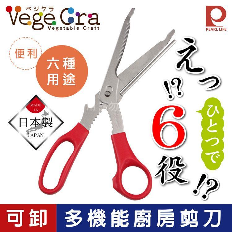 【日本Pearl Life】Vege Cra可卸式6種多機能廚房料理剪刀-日本製