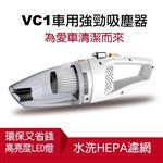 CORAL VC1車用強勁吸塵器