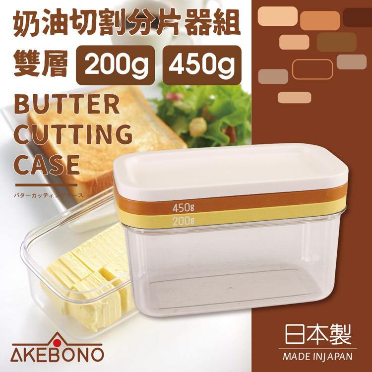 【AKEBONO】曙產業奶油切割分片器組-雙層-200g/450g-日本製