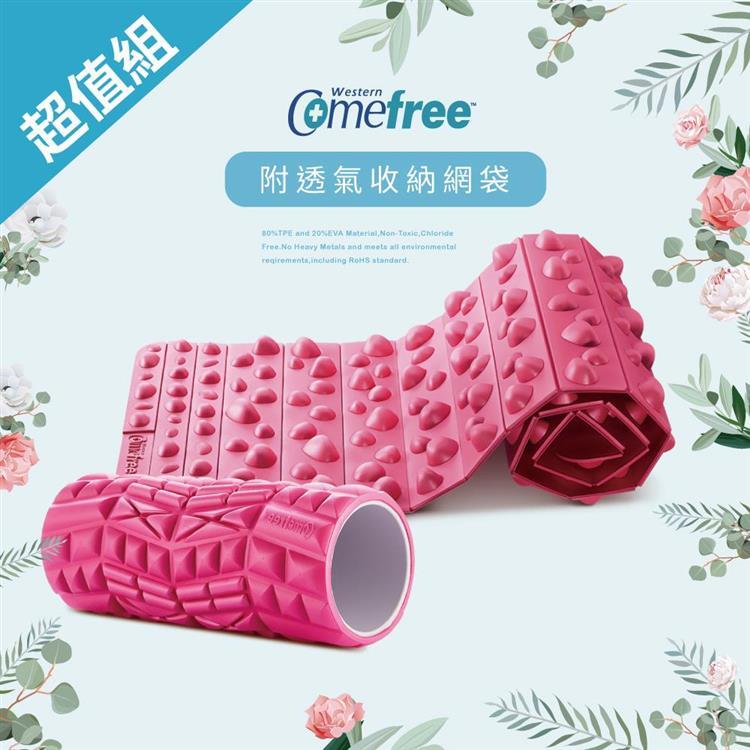 Comefree 瑜珈舒緩按摩滾筒-蜜桃粉+可捲式居家健康步道踏墊-蜜桃紅