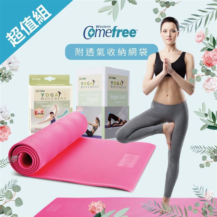 Comefree TPE 8MM加厚無毒瑜珈墊(蜜桃粉)+瑜珈三合一小幫手+瑜珈伸展圈