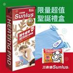 (耶誕超值組贈暖暖包)Sunlus三樂事暖暖熱敷墊(大)MHP711(醫療級)