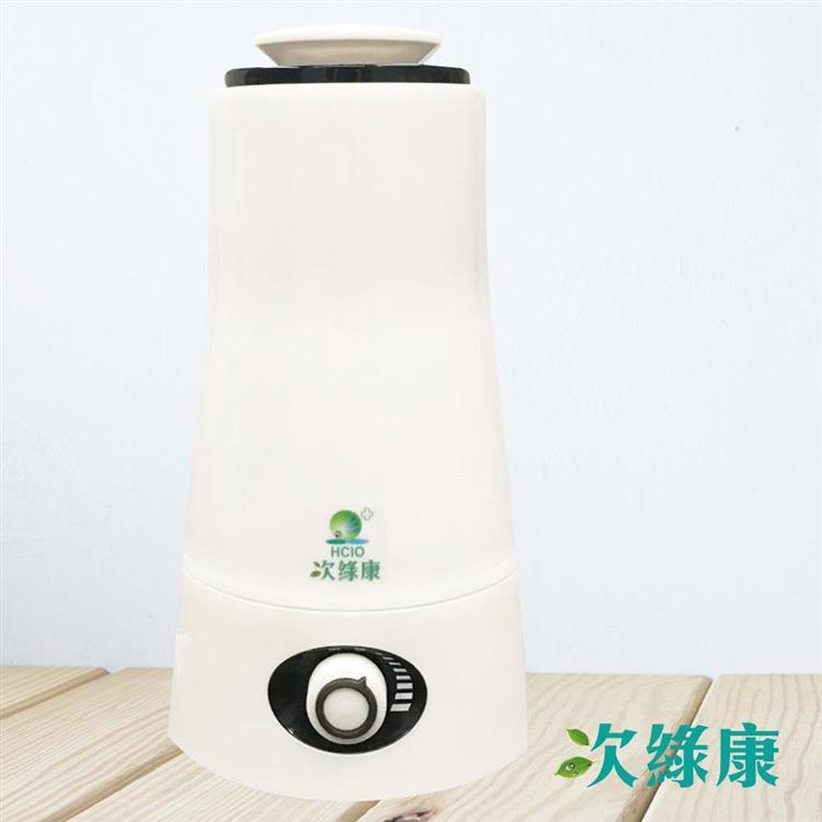 次綠康 2.5L清淨霧化機 (單機)