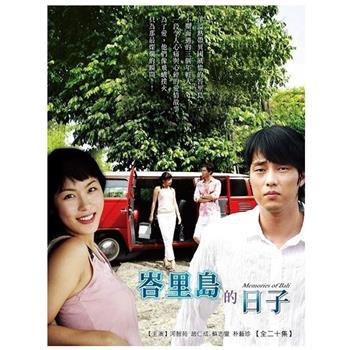 【弘恩戲劇】峇里島的日子DVD(蘇志燮主演)