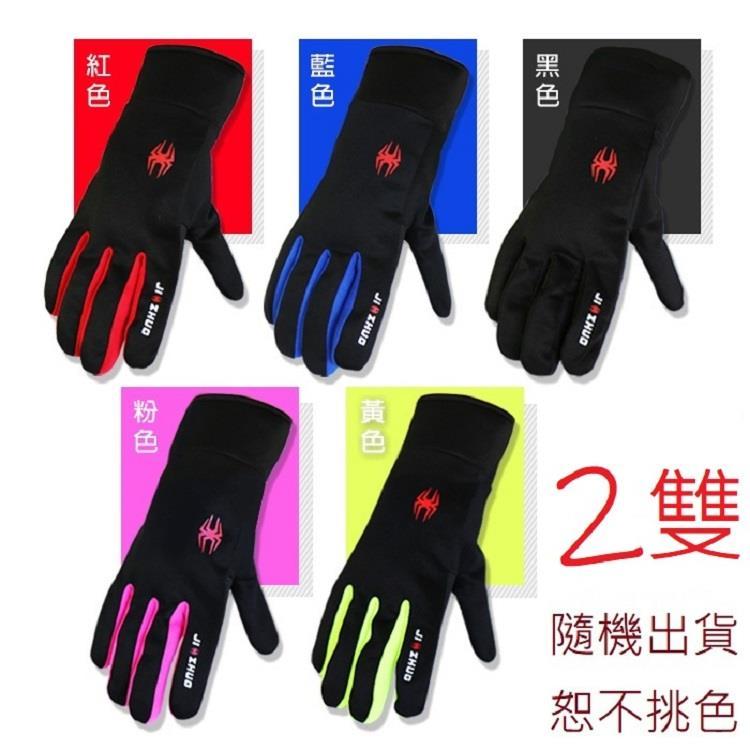 觸控保暖防水手套 (顏色隨機出貨) 二雙入