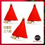耶誕派對-簡單快樂聖誕帽(兒童)(三入組)