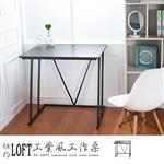 【dayneeds】紐約LOFT工業風80x60cm工作桌