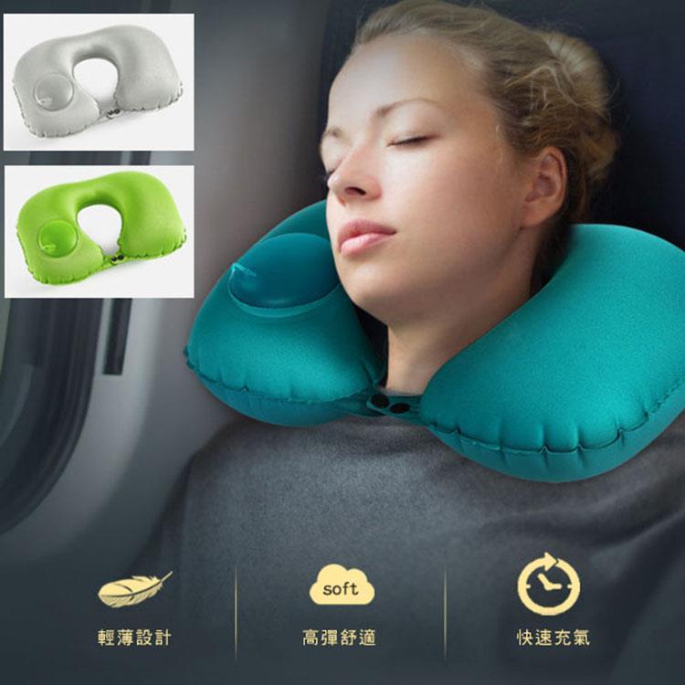按壓式充氣U型枕/旅行枕