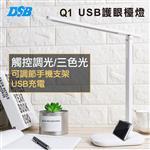 [迪士比DSB] LED護眼檯燈 USB充電檯燈 摺疊燈 閱讀燈 桌燈 宿舍檯燈 觸控式調光
