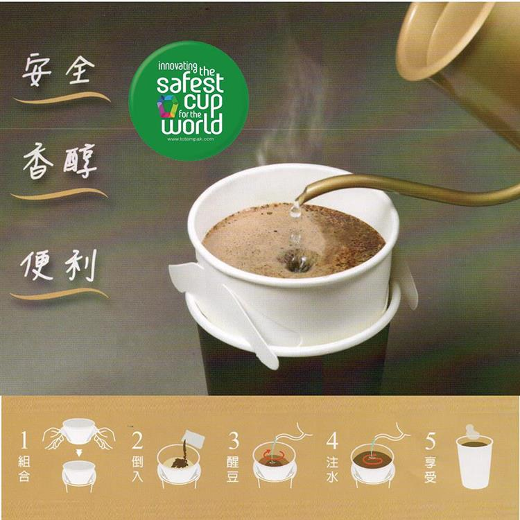 bangduo義式阿拉比卡手沖咖啡隨行杯組-10入組