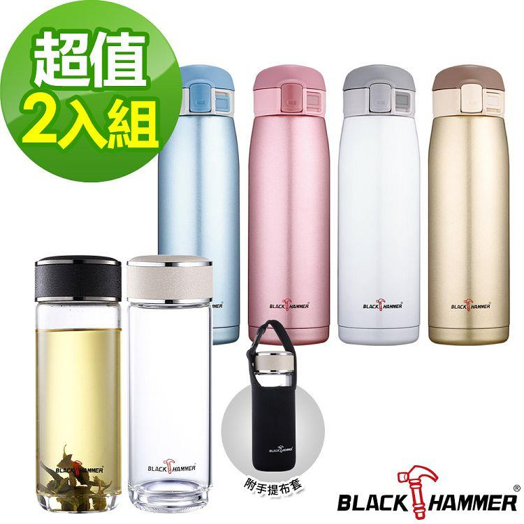 Black Hammer 316不鏽鋼彈跳保溫杯560ml+耐熱玻璃水瓶500ml 2入組-顏色可選