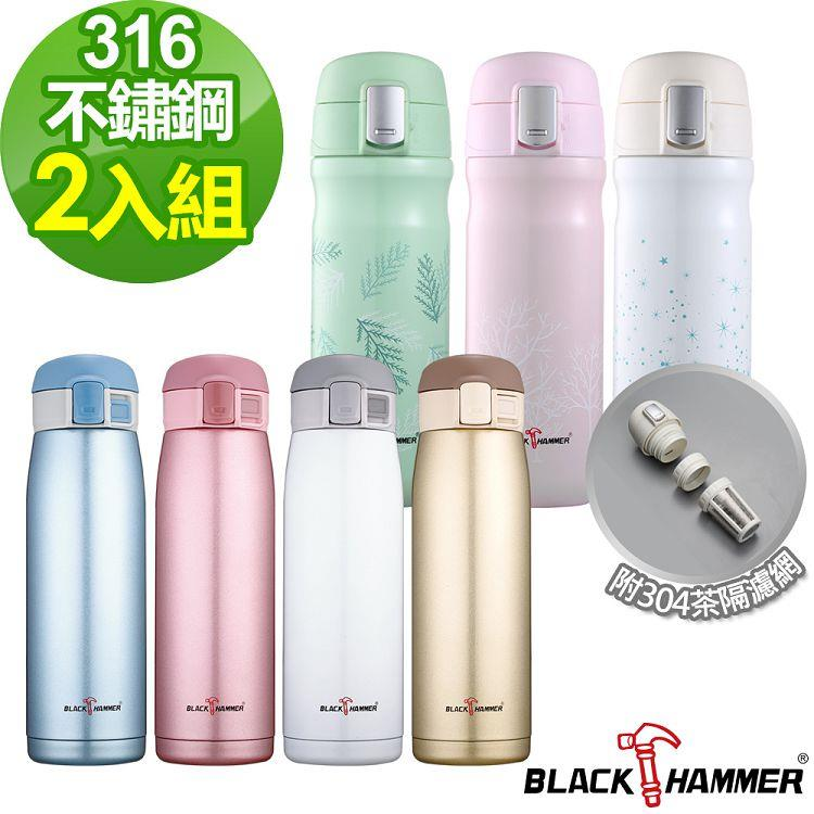 Black Hammer 不鏽鋼超真空彈跳保溫杯(475ml+560ml) 超值2入組-顏色可選