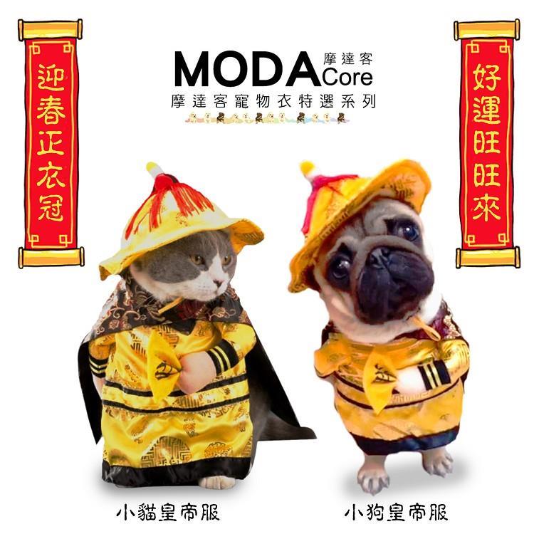 摩達客寵物系列 宮廷皇帝變裝服飾(變身系列小猫小狗衣服)