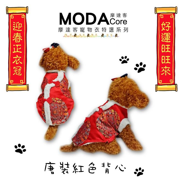 摩達客寵物系列 唐裝宮廷紅色喜氣背心(變身系列中大狗衣服)