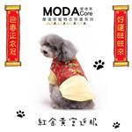摩達客寵物系列 中小型犬紅金色喜氣唐裝(變身系列狗衣服)