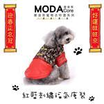 摩達客寵物系列 中小型犬紅藍刺繡款福氣唐裝(變身系列狗衣服)