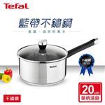 Tefal法國特福 藍帶不鏽鋼系列20CM單柄湯鍋(加蓋)