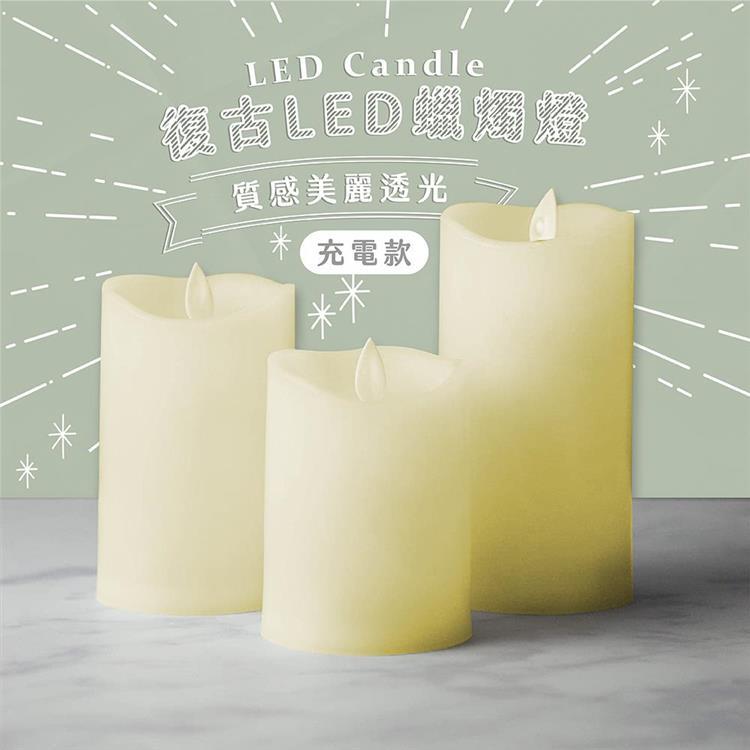 LED復古風情充電造型蠟燭燈(3入1組)