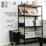 【dayneeds】鐵木 90x45x150公分 四層烤黑尊爵版雜誌架