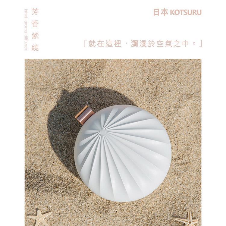 【日本KOTSURU】馥香便攜式精油香薰機-珍珠白