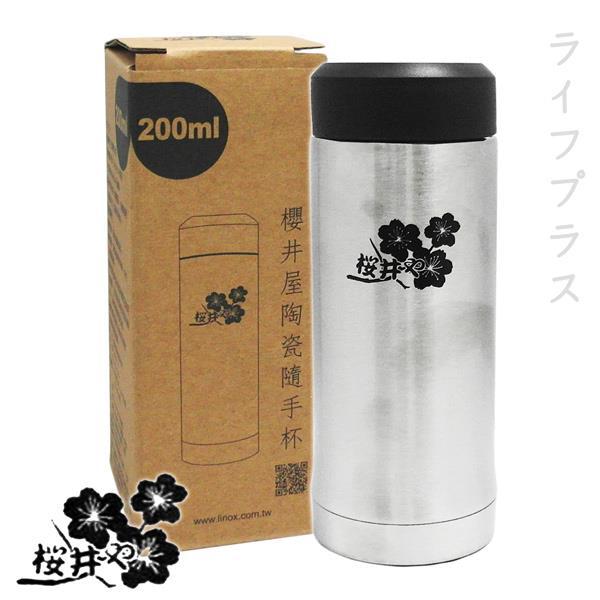 櫻井屋陶瓷隨手杯-200ml-2入組