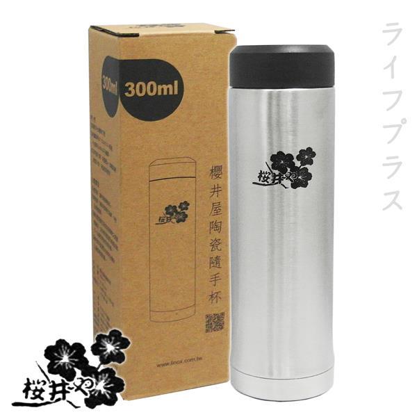 櫻井屋陶瓷隨手杯-300ml-2入組
