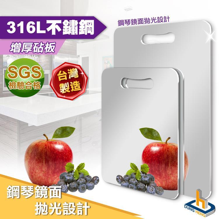 東恒生活—臺灣製造SGS認證316L不鏽鋼抗菌砧板(大+小)